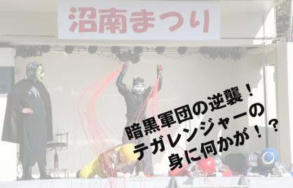 2012沼南まつり テガレンジャー出動予定